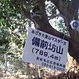 2012年1月23日備前坊山789.4m