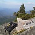 大峰山1039,8m