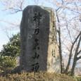 2011年4月13日神ノ倉山561.5m